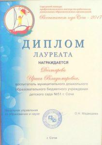 diplom-degtyareva