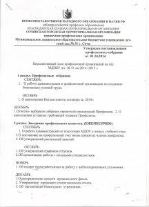 plan-raboty-2014-2015-1