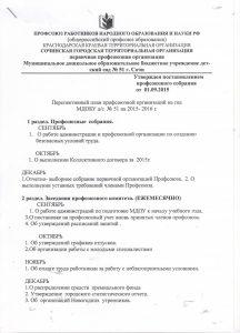 plan-raboty-2015-2016-1