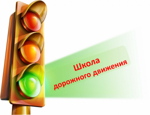 shkola_dorozhnogo_dvizhenija