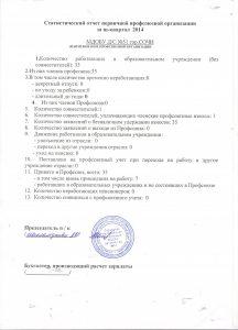 stat-otchet-3-kv-2014-g