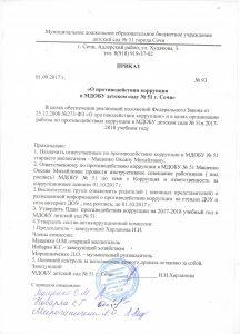 приказ о противодействии коррупции МДОБУ детский сад № 51